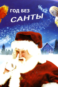 О чем Фильм Год без Санты (The Year Without a Santa Claus)