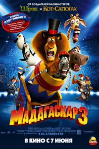 О чем Мадагаскар 3 (Madagascar 3: Europe's Most Wanted)
