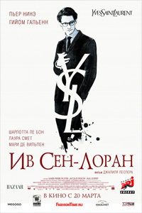 О чем Фильм Ив Сен-Лоран (Yves Saint Laurent)