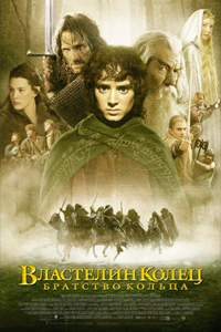 О чем Фильм Властелин колец: Братство Кольца (The Lord of the Rings: The Fellowship of the Ring)