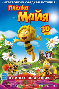 О чем Пчелка Майя (Maya The Bee – Movie)
