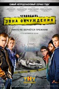 Сериал «Чернобыль. Зона отчуждения»