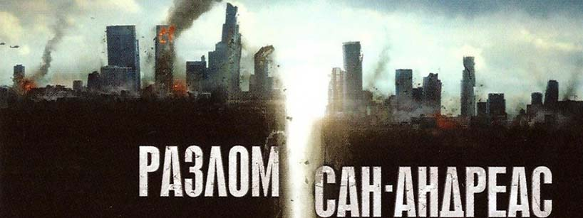 Разлом Сан-Андреас: Крупнейшее землетрясение в истории