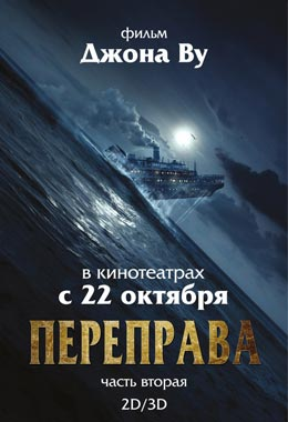 О чем Фильм Переправа 2 (The Crossing 2)