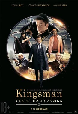 О чем Фильм Kingsman: Секретная служба (Kingsman: The Secret Service)