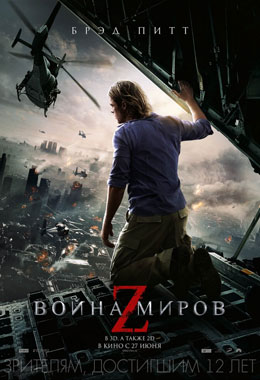О чем Фильм Война миров Z (World War Z)