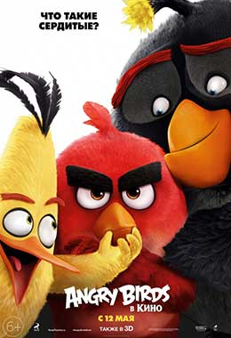 О чем Angry Birds в кино (The Angry Birds Movie)