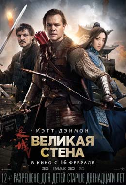 О чем Фильм Великая стена (The Great Wall)