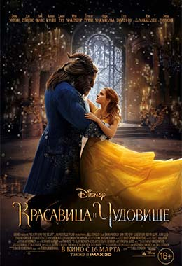 О чем Фильм Красавица и чудовище (Beauty and the Beast)