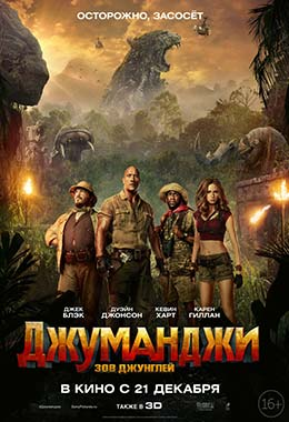 О чем Фильм Джуманджи: Зов джунглей (Jumanji: Welcome to the Jungle)