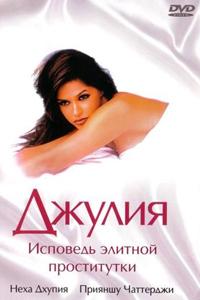 фильм исповедь элитной проститутки