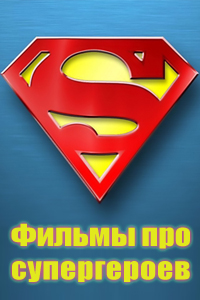Фильмы про детей супергероев — полная