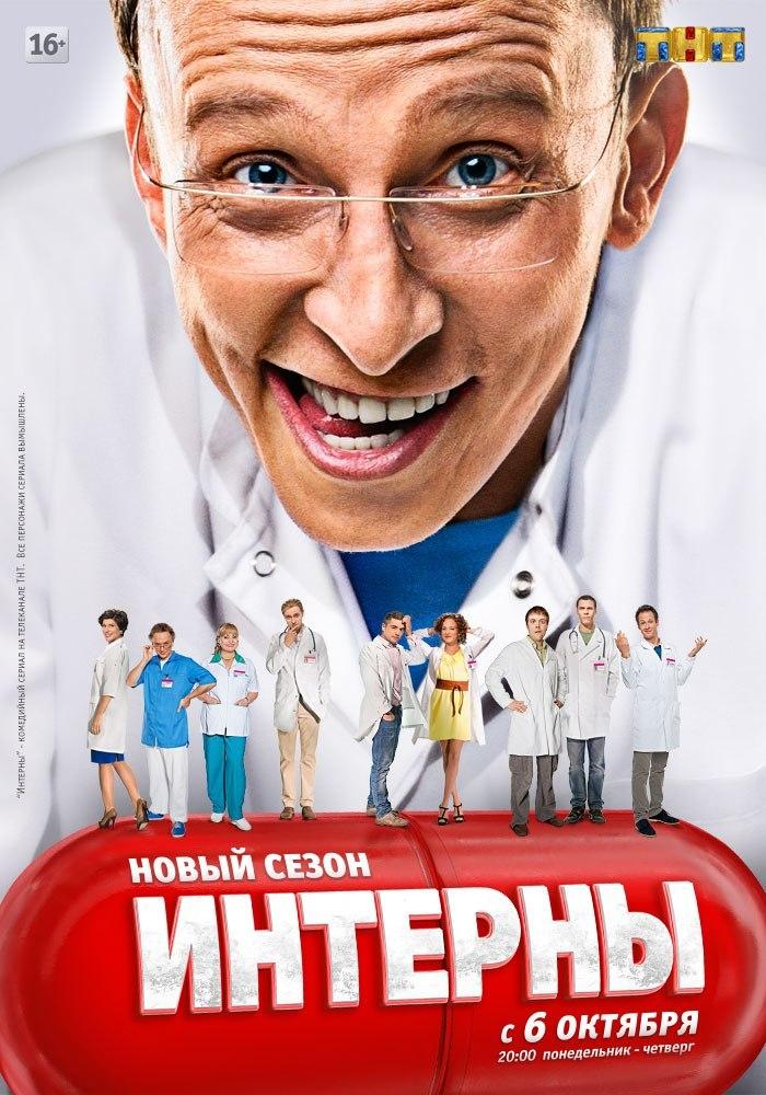 Постер к фильму интерны