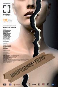 Чужорідне тіло (2014)