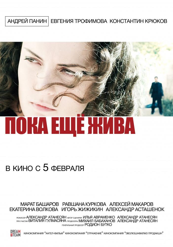 «Прогулка Среди Могил Смотреть Онлайн Фильм  » — 2006