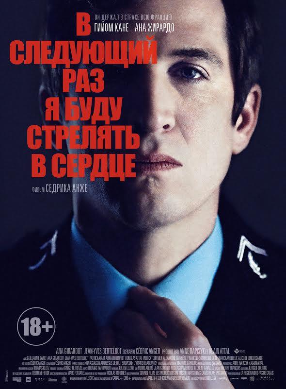 про полицию фильм